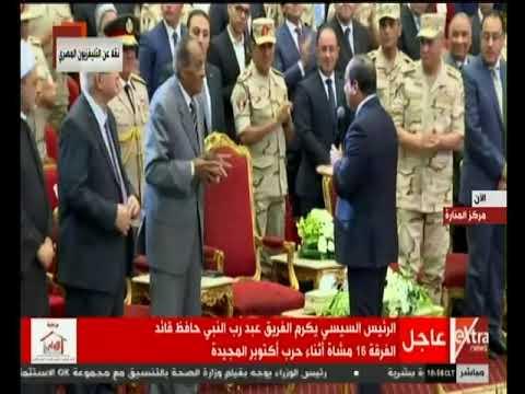 الآن | الرئيس السيسي يوجه التحية للمشير محمد حسين طنطاوي خلال الندوة التثقيفية للقوات المسلحة