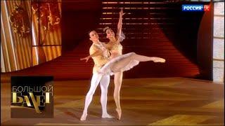 Большой балет-2018. 1 выпуск. Эфир 10.11.2018