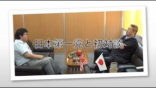 抗議文の件で日本第一党 櫻井誠さんと対談!