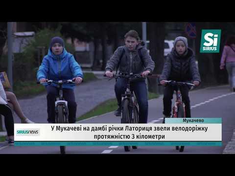 У Мукачеві на дамбі річки Латориця звели велодоріжку протяжністю 3 кілометри