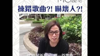 【MC Michelle】婚禮司儀 Wedding MC Michelle - 婚禮揀錯歌