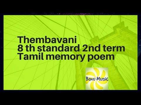 thembavani தேம்பாவணி 8th standard tamil  memory poem