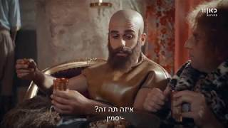 היהודים באים | עונה 3 - דוד ואבישג השונמית