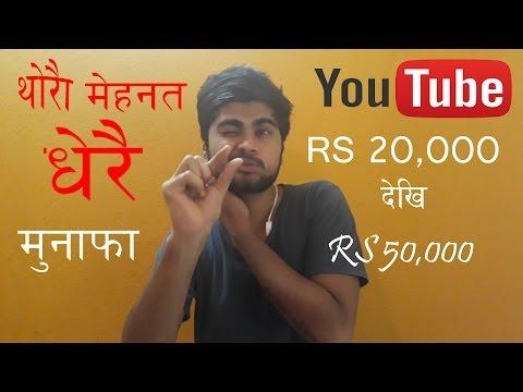 how to earn free money online 2017 youtube in nepali/कसरि YouTube बाट पैसा कमाउन सकिन्छ