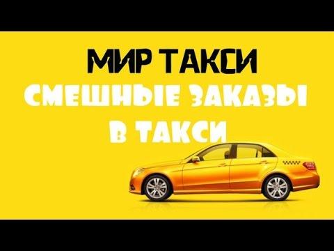 UBER - Такси нового поколения