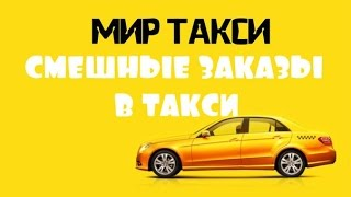 Смешные заказы в такси(Обзор смешных заказов от диспетчеров и клиентов такси. Наша группа в контакте - http://vk.com/mir_taxi Помогаю в получ..., 2015-12-13T10:42:42.000Z)