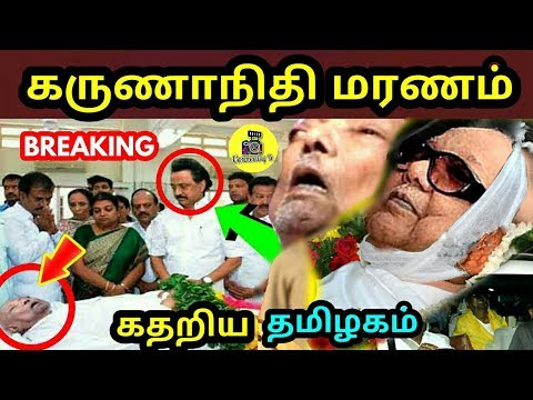 சற்றுமுன் கருணாநிதி மரணம் – கதறிய தமிழகம் ! Karunanidhi ! Karunanidhi death ! Karunanidhi Passed