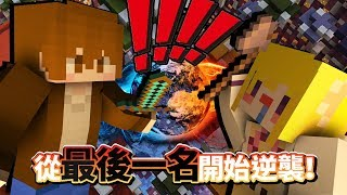【巧巧精華】『Minecraft:週日同樂精華集』 - 跟佐久一起從最後一名逆襲!