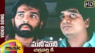 Money Money Telugu Movie Songs   Chakravarthy Ki Video Song   JD Chakravarthy   Jayasudha