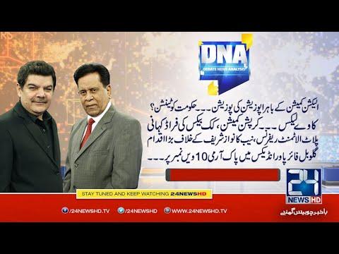 DNA With Mubashir Lucman & Salim Bokhari - Tuesday 19th January 2021