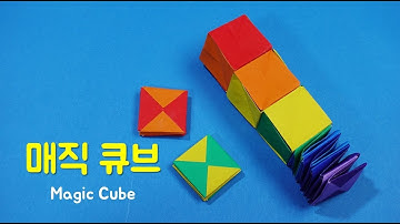 ओरिगेमी, 방학숙제 종이접기 매직 큐브 접는 법, 매직큐브 접기, 큐브 종이접기, 변신 종이접기, origami magic cube キューブ折り紙 轉型立方體摺紙 折り紙