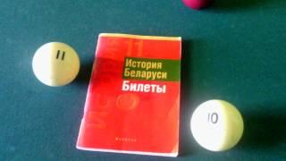 Билетник по Истории Беларуси за 11 класс: 1 билет. 3 вопрос.