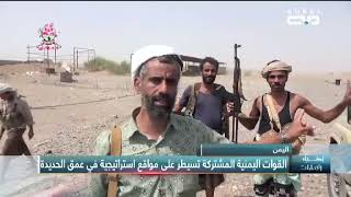 أخبار الإمارات | القوات اليمنية المشتركة تسيطر على مواقع استراتيجية في عمق الحديدة