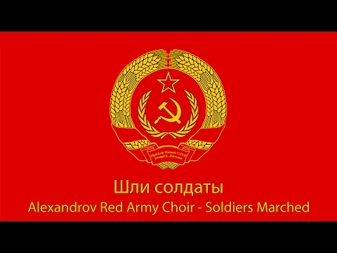 Red Army Choir - Шли Солдаты (Soldiers Marched)