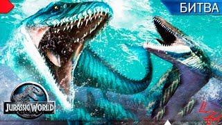 МОЗАЗАВР - Битва титанов Jurassic World The Game