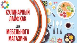 Пример видео для кулинарного канала на YouTube. Заказать видеоролик для сайта