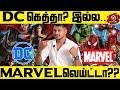 DC Vs MARVEL | Hidden Secrets of Comics | #SRK Leaks
