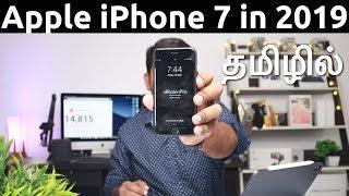 Apple iPhone 7 in 2019