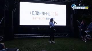 Татьяна Бабенкова на фестивале VK Fest 2018