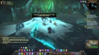 World of Warcraft - Ледяная Скорбь