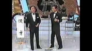 団 しん也&小松政夫  スッポン漫才