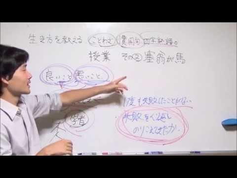 ことわざ・慣用句・四字熟語その②(マナファン保護者向け動画20回)