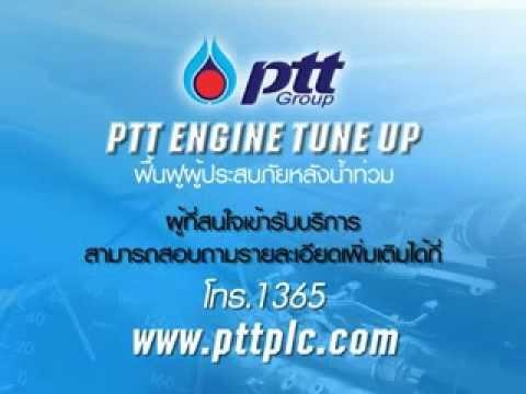 PTT ENGINE TUNE UP 2011