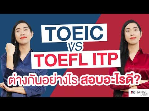 เทียบกันชัดๆ ข้อสอบ TOEIC vs TOEFL ITP นาทีนี้สอบอะไรดี? กว่ากัน!