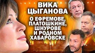 Вика Цыганова о Ефремове, Шнурове и Платошкине на фоне Хабаровских событий / #УГЛАНОВ #ХАБАРОВСК