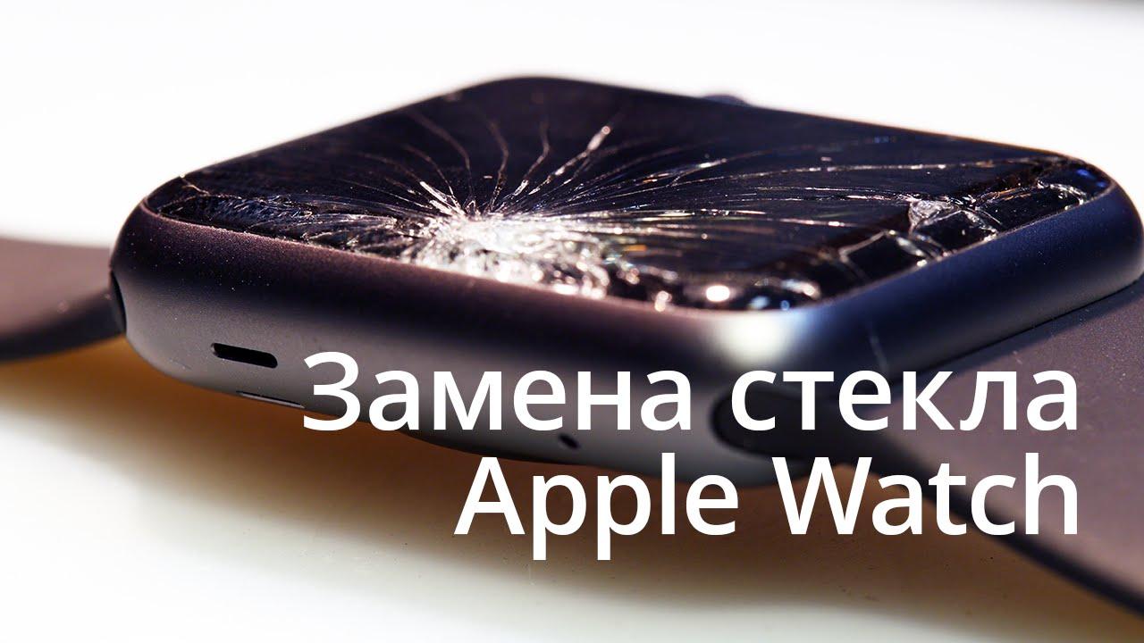 замена стекла apple watch 42mm