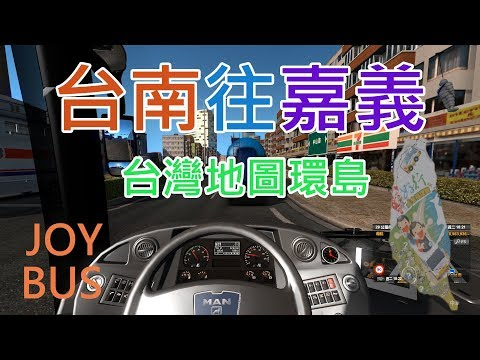 【ETS2 歐卡2 】1.33台灣地圖環島-台南往嘉義(嘉義客運JOY BUS) 歐洲卡車模擬2 EP1台南篇