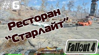 Прохождение Fallout 4 - Оккупируем ресторан Старлайт взрыв мозга с проводами - 6