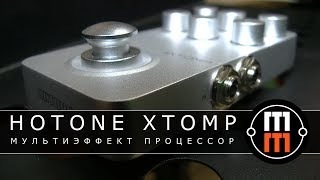 Muz Bonus # 2: Hotone Xtomp - мультиэффект процессор