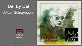 Akbar Golpayegani - Del Ey Del | اکبر گلپایگانی - دل ای دل