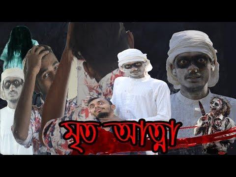 মৃত আত্না | Mrito Atta | Viral LTD | Bangla New Horor Short Movie 2019.