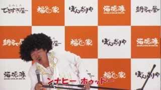 海援隊グループ2012 CM できすぎ屋〜【忘年会篇】