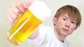 飲めないビール作ってみた!beer食品サンプル 食品さんぷるん thumbnail