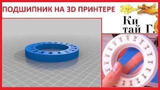 ПЕЧАТАЕМ ПОДШИПНИК НА 3D ПРИНТЕРЕ(ALIEXPRESS TOOLS https://alitools.ru/ 3D ПРИНТЕР НА АЛИ https://goo.gl/cKUPQV 3D ПРИНТЕР https://goo.gl/0zPJ0U ПОДШИПНИК ..., 2016-04-04T08:07:59.000Z)