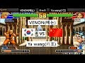 [kof 98] VENON(베논) vs Ya wang(吖王) 2019-07-19