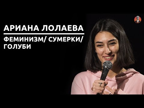 Ариана Лолаева - Феминизм/ Сумерки/ Голуби [СК#11]