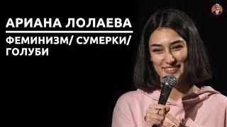 Ариана Лолаева Феминизм Сумерки Голуби СК 11