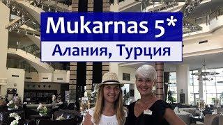 Mukarnas Spa Resort 5 Алания Турция территория отеля пляж анимация питание бассейны.