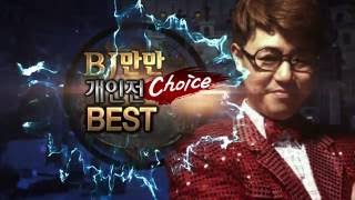 [리니지] LFC BJ 만만의 개인전 BEST