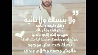 اجمل حلم - تامر عاشور  Agmal helm Tamer Ashour