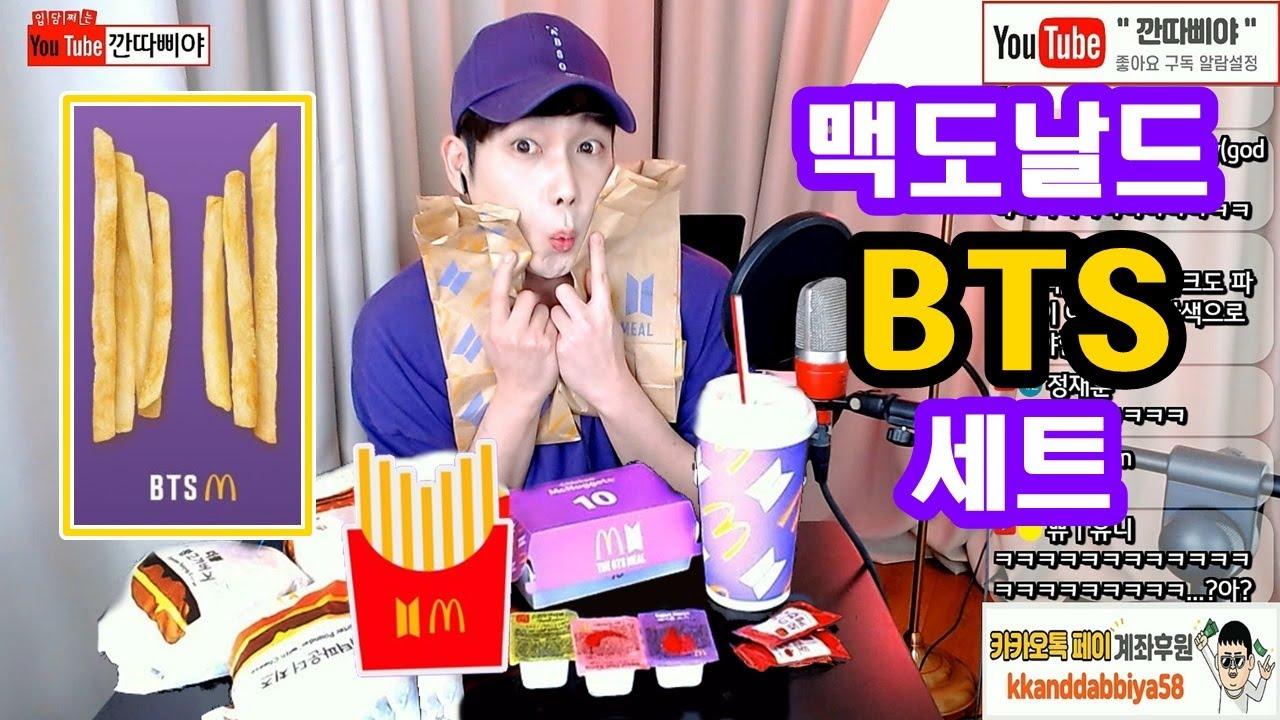맥도날드 BTS 세트 먹방+햄버거!햄최몇?★깐따삐야 McDonald's BTS Meal Mukbang
