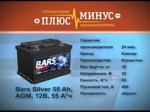 Автомобильный аккумулятор тюмень 55 standard (l2). Тюмень мото мото аккумулятор тюмень лидер 18 ач 3мтс-18 сух (6 вольт 18 ампер).