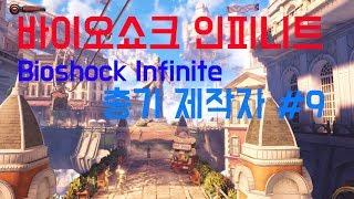바이오쇼크 인피니트 : 총기 제작자 #9 BioShock Infinite #9