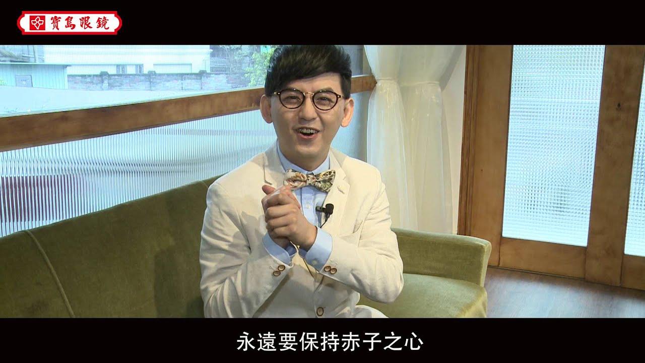 寶島眼鏡2016第二季代言人兒童節問候 - YouTube
