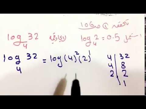 خصائص اللوغاريتمات للصف الثالث ثانوي الفصل الدراسي الأول Youtube