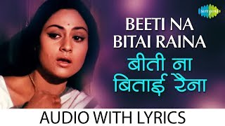 beeti na bitai raina with lyrics बीटी ना बिताई रैना के बोल lata bhupinder parichay hd song